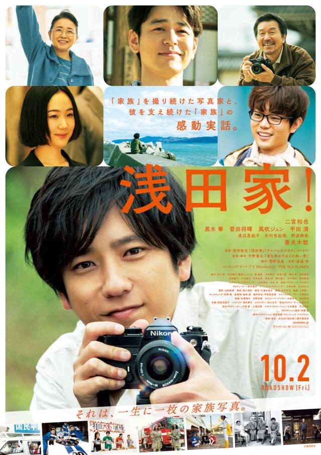 10/2公開映画「浅田家!」観たい