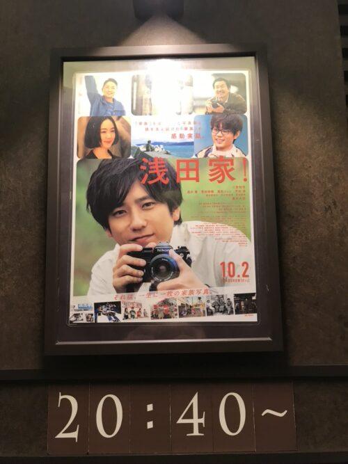 嵐の二宮くん主演映画、「浅田家!」を観に行ったので映画レビューをしてみる