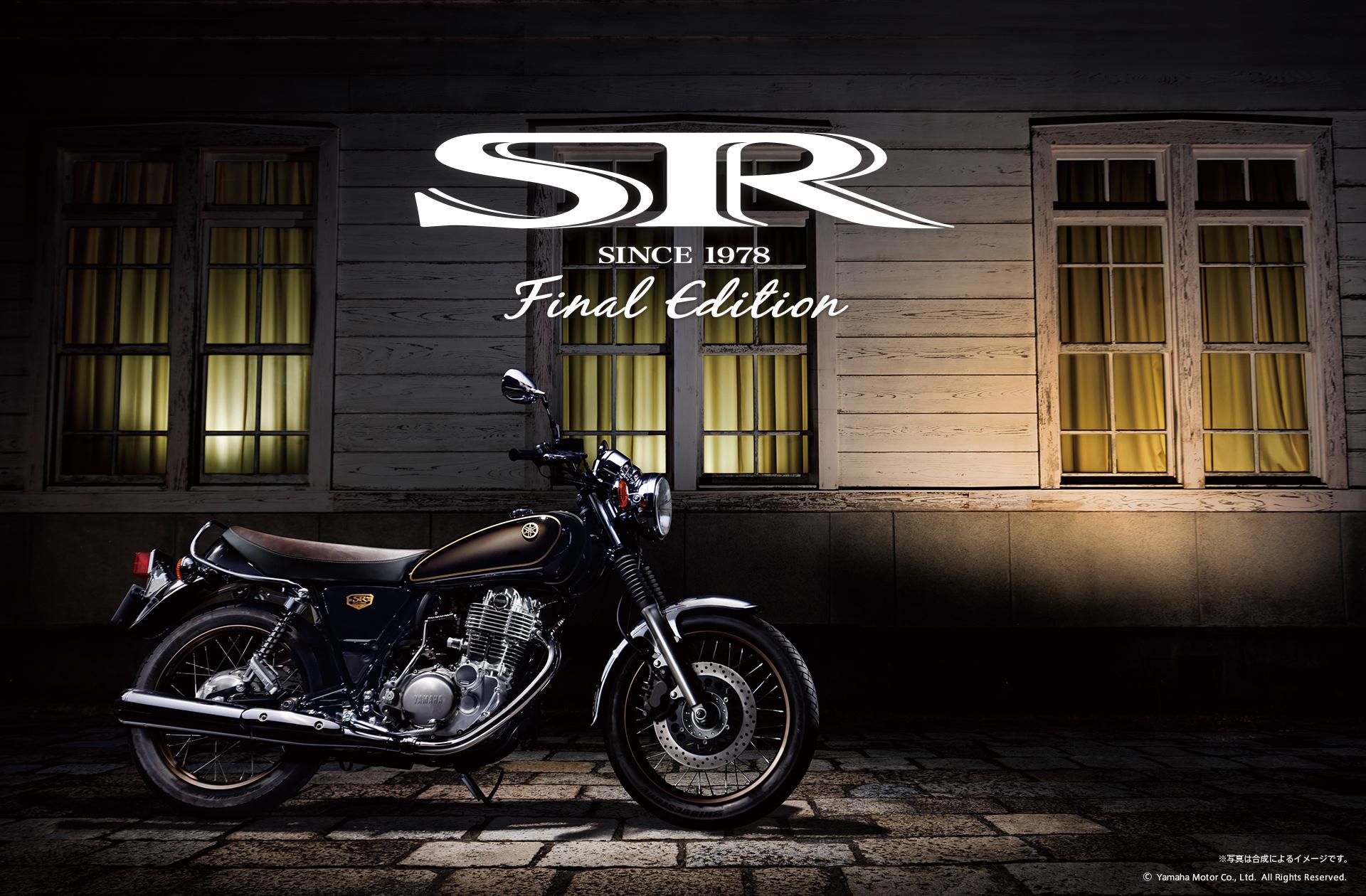 YAMAHA SR400が生産終了?!Final Editionが出るそうな。