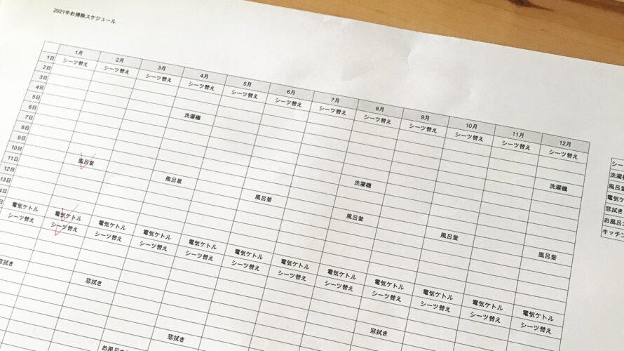 定期的にお掃除をして年末楽に過ごすために、お掃除年間スケジュールを作ってみた!