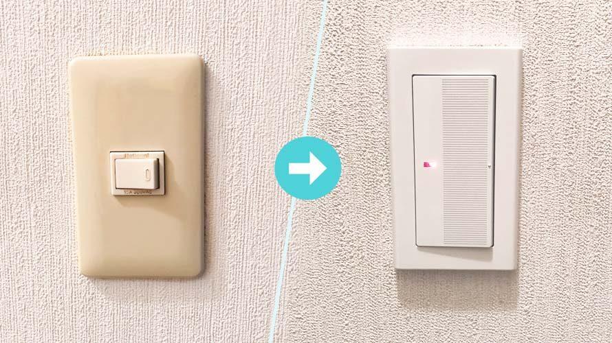 【電気工事】第二種電気工事士としての初めての電気工事。古いスイッチを新品のスイッチに交換!